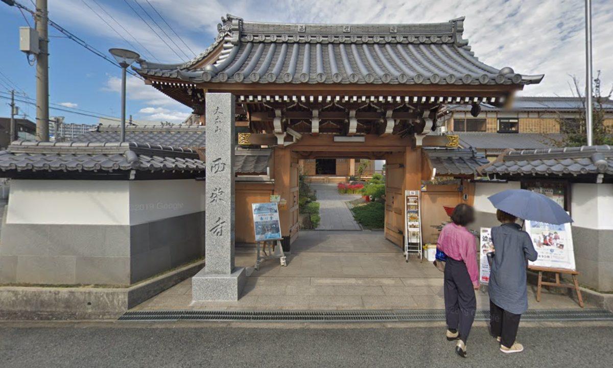 西栄寺 大阪本坊